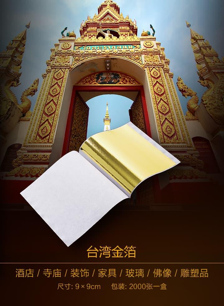 Taiwan gold leaf