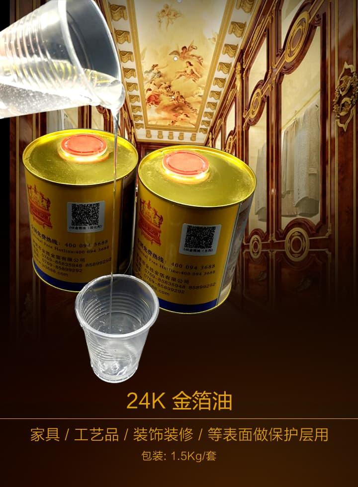 24K金箔油