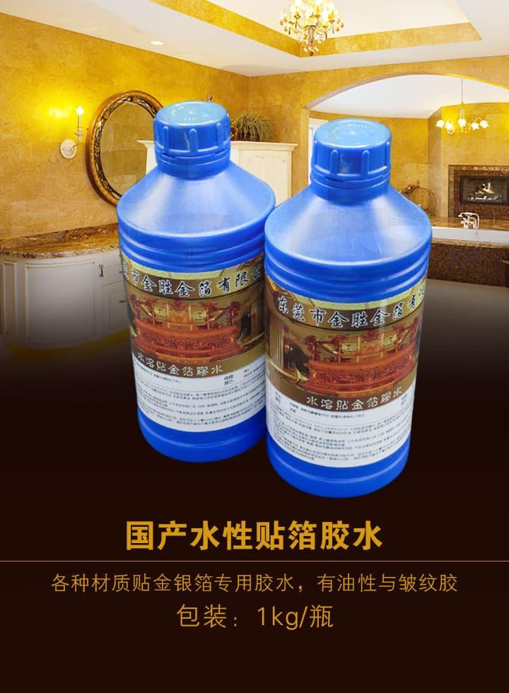 国产水性贴箔胶水