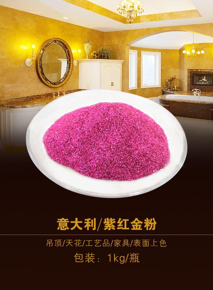 意大利/紫红金粉