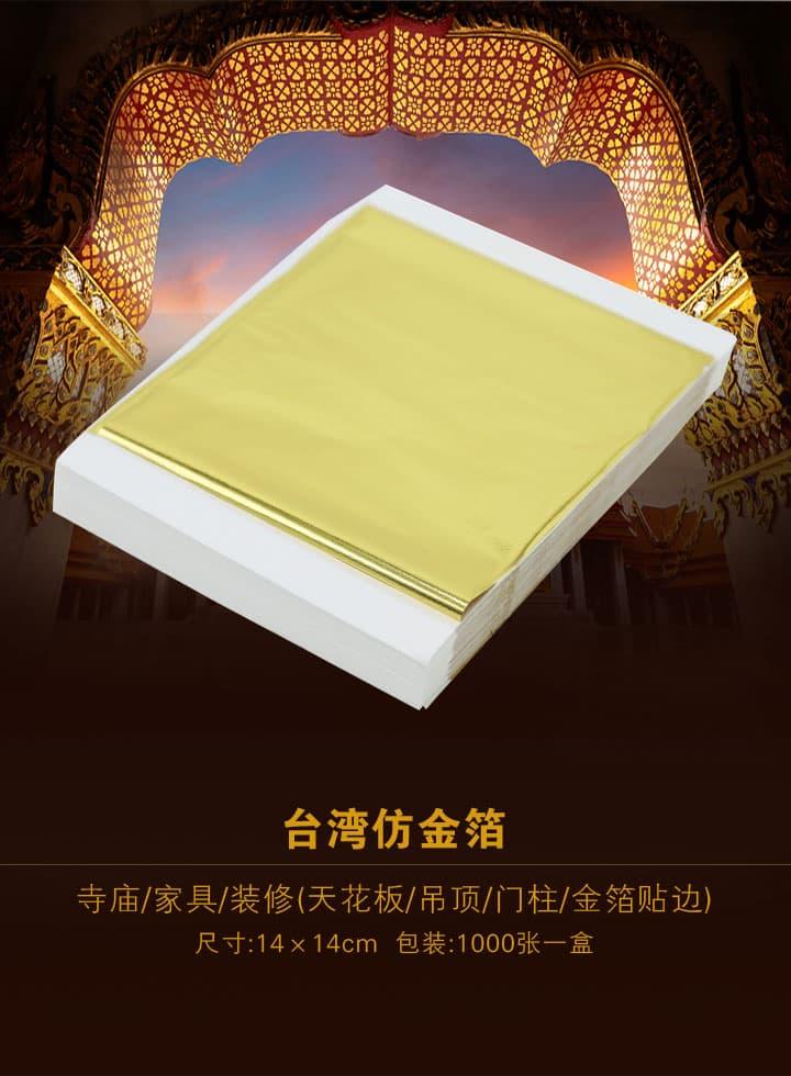 Taiwan imitation gold foil