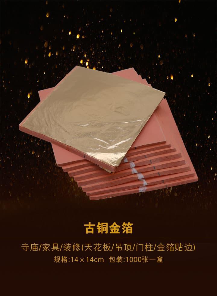 Bronze gold foil