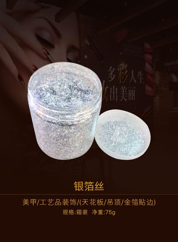 台湾银箔丝