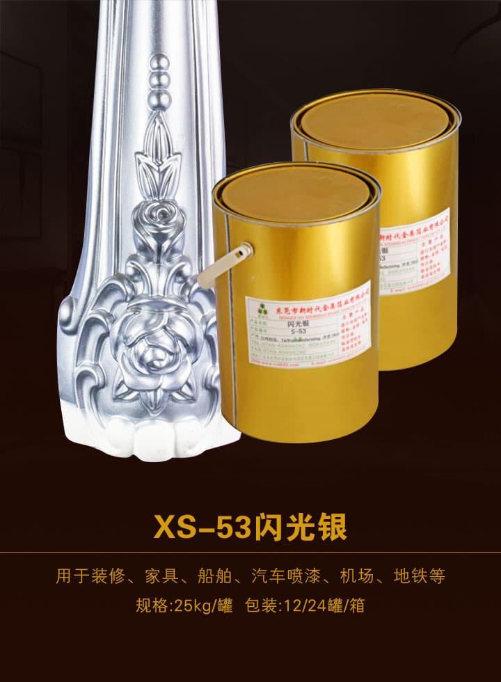 闪光银 XS-53