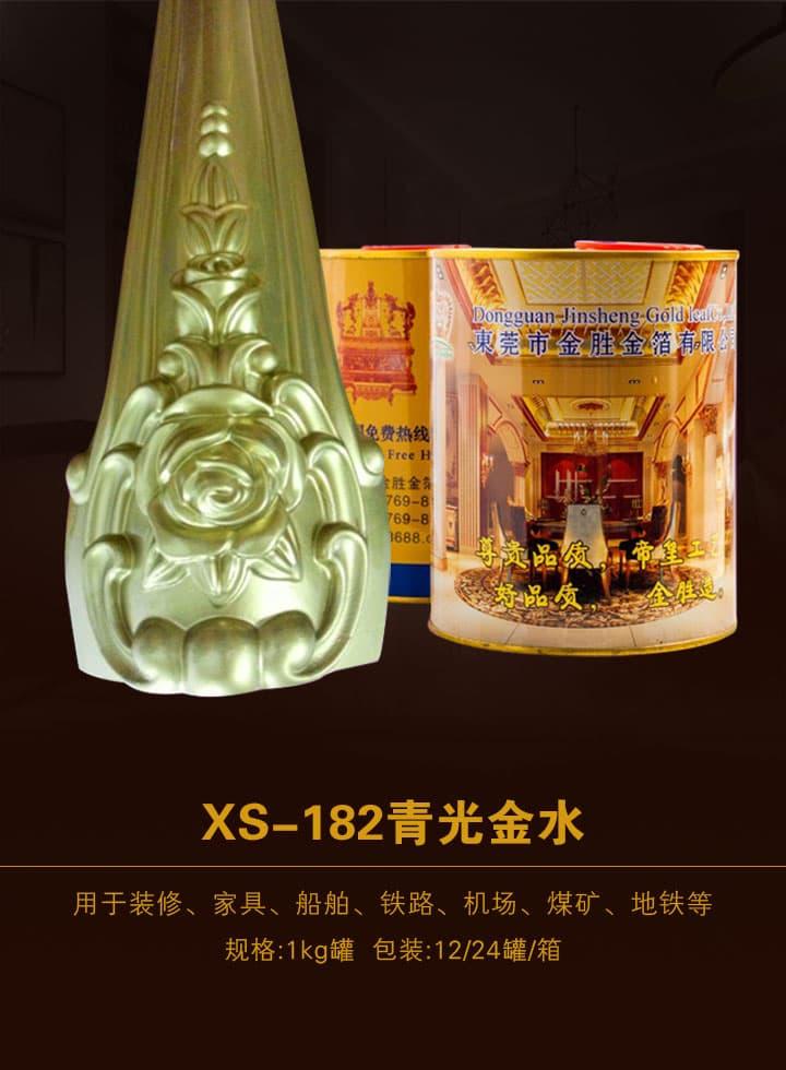 青光金水 XS-182