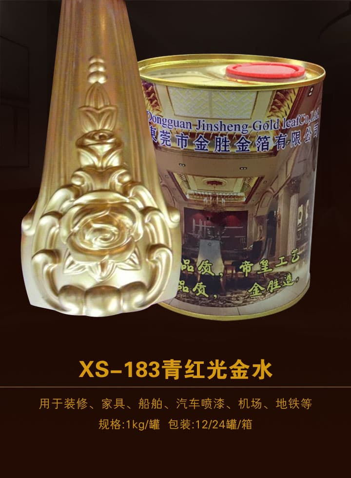 青红光金水 XS-183