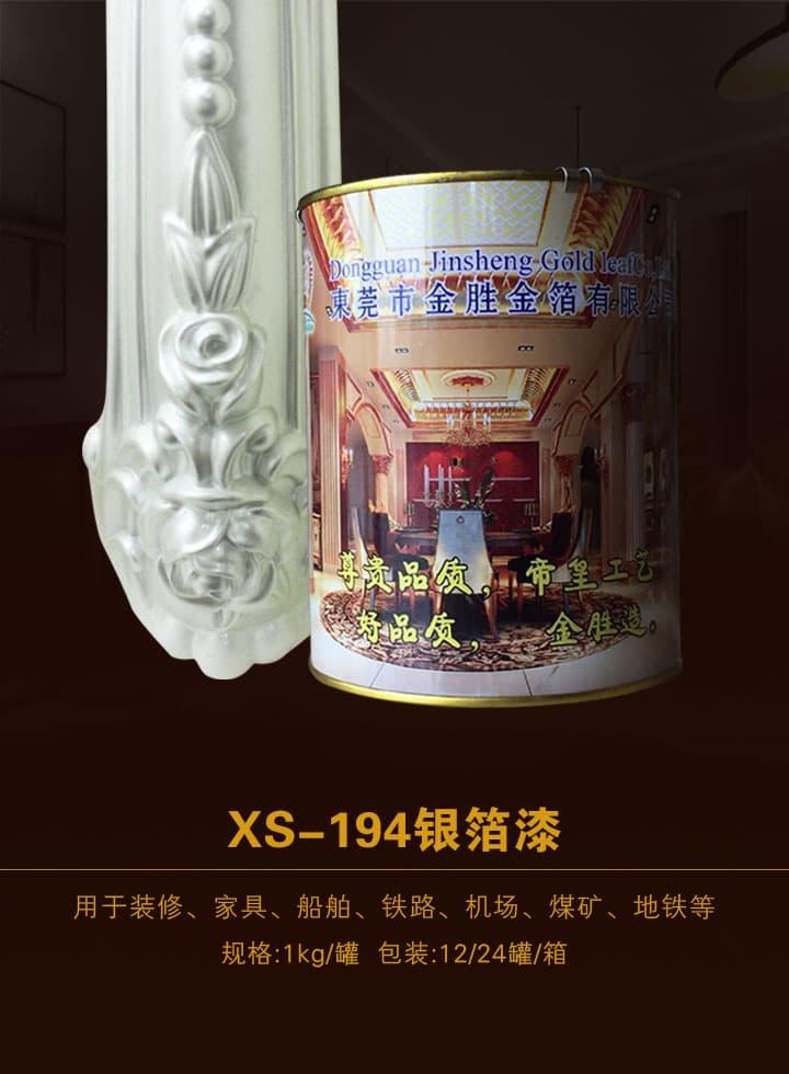 环保型银箔漆 --XS-194