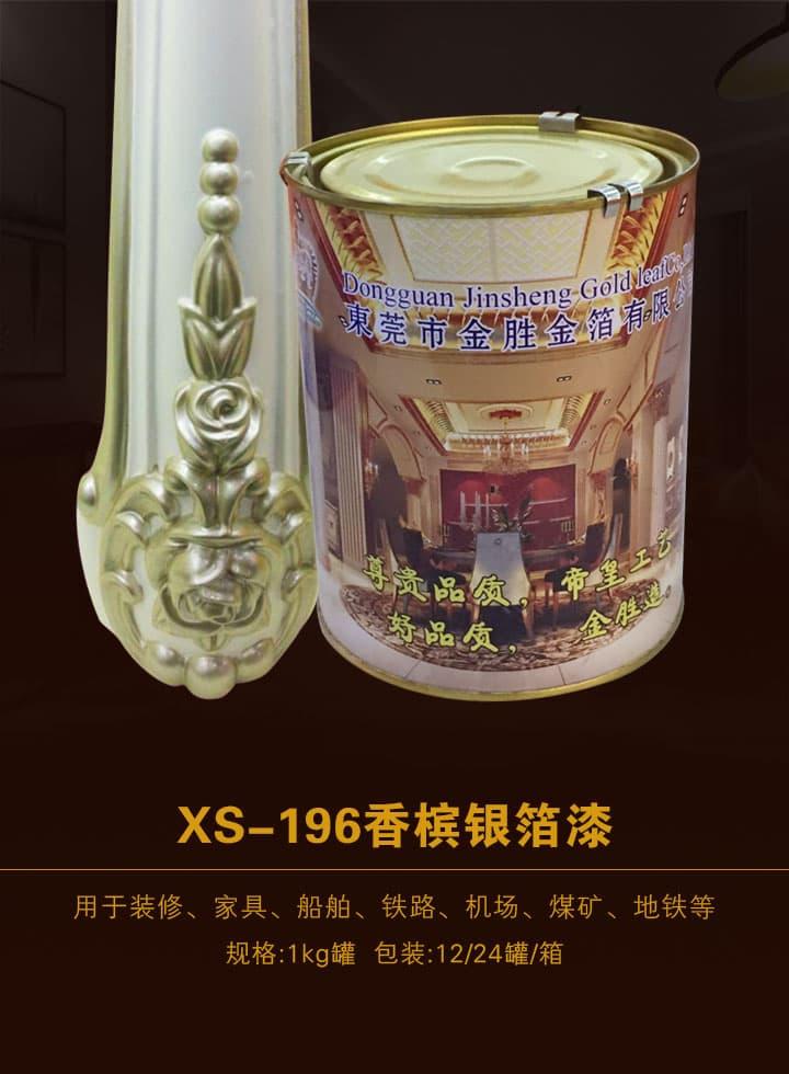 香槟银箔 XS-196