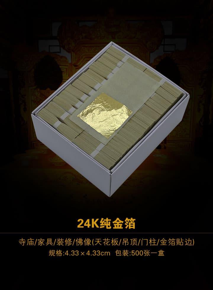 纯金箔4.33X4.33