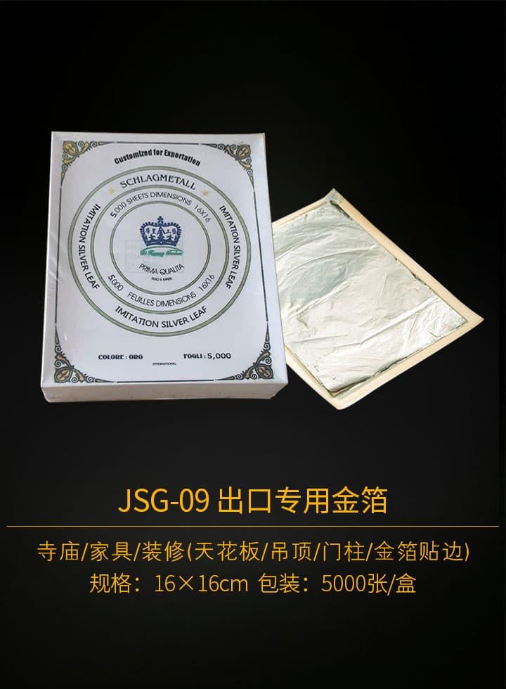 JSS-05-出口专用银箔
