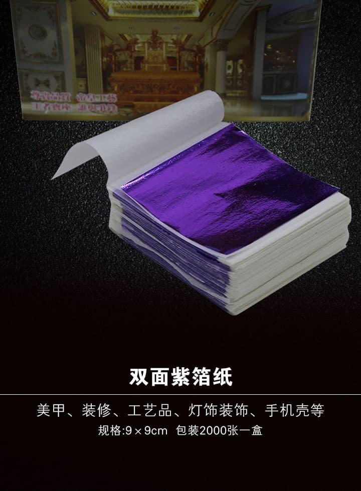 双面桃紫纸