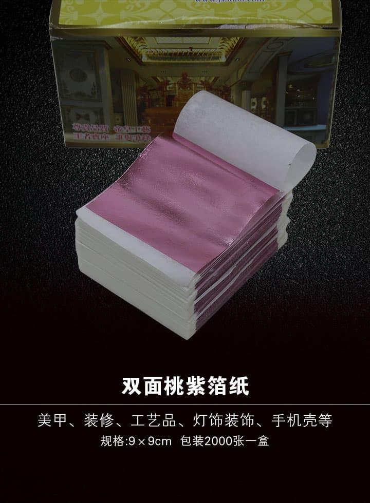 双面桃紫箔纸