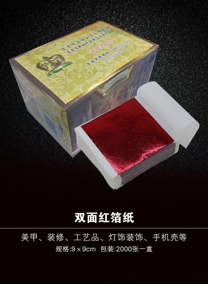 双面红彩箔纸