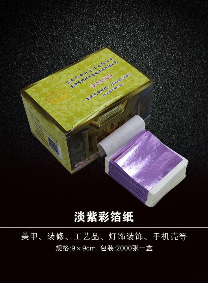 淡紫彩箔纸
