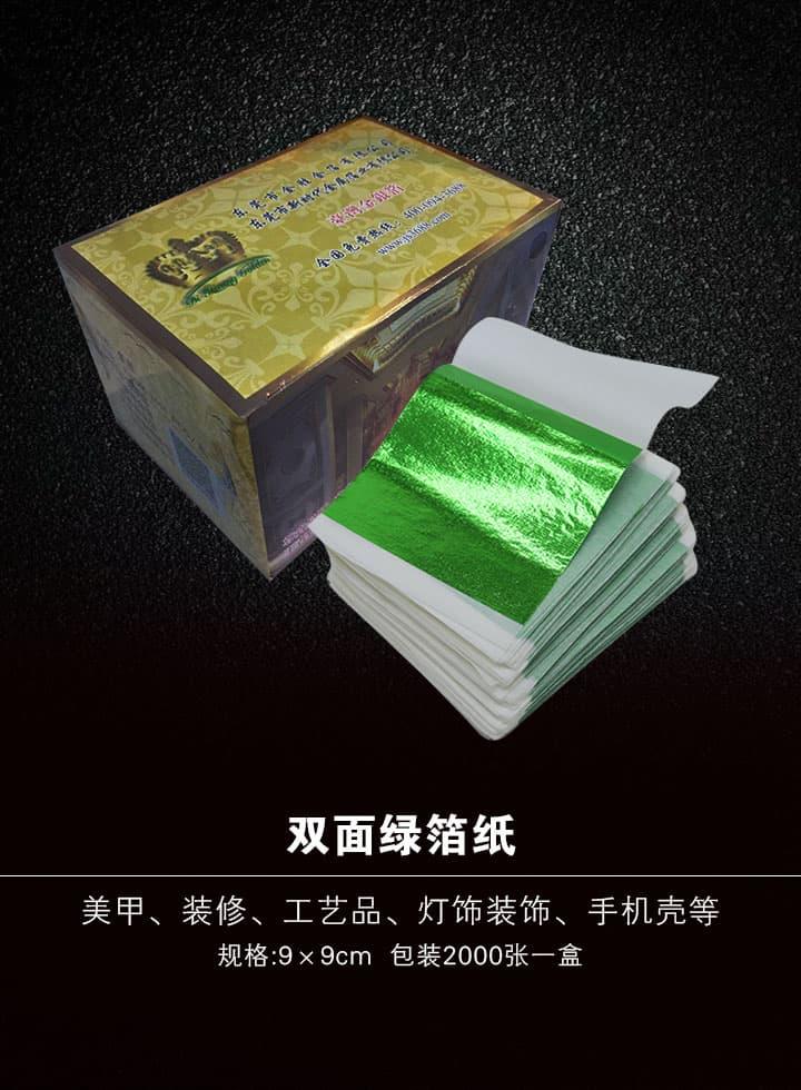 双面绿彩箔