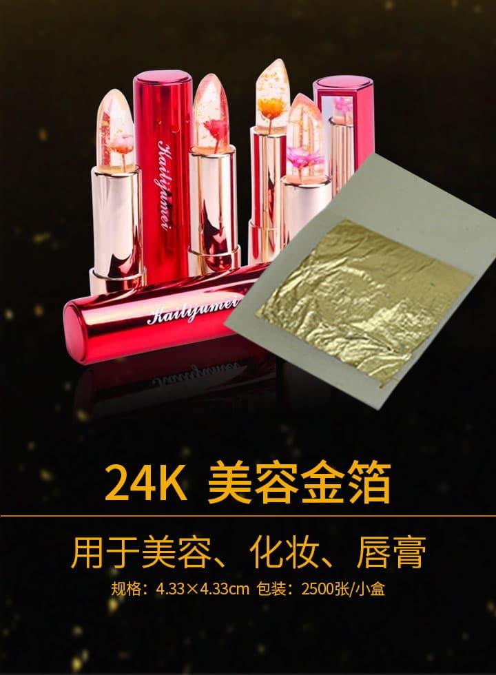 24K 美容化妆金箔