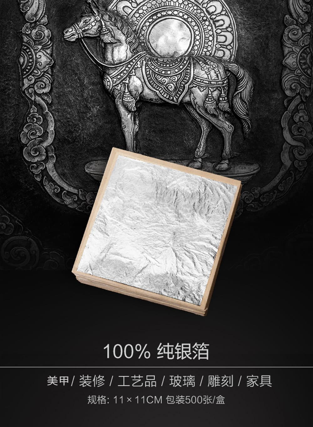 100% pure silver leaf