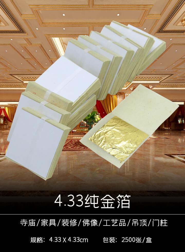 Pure gold foil