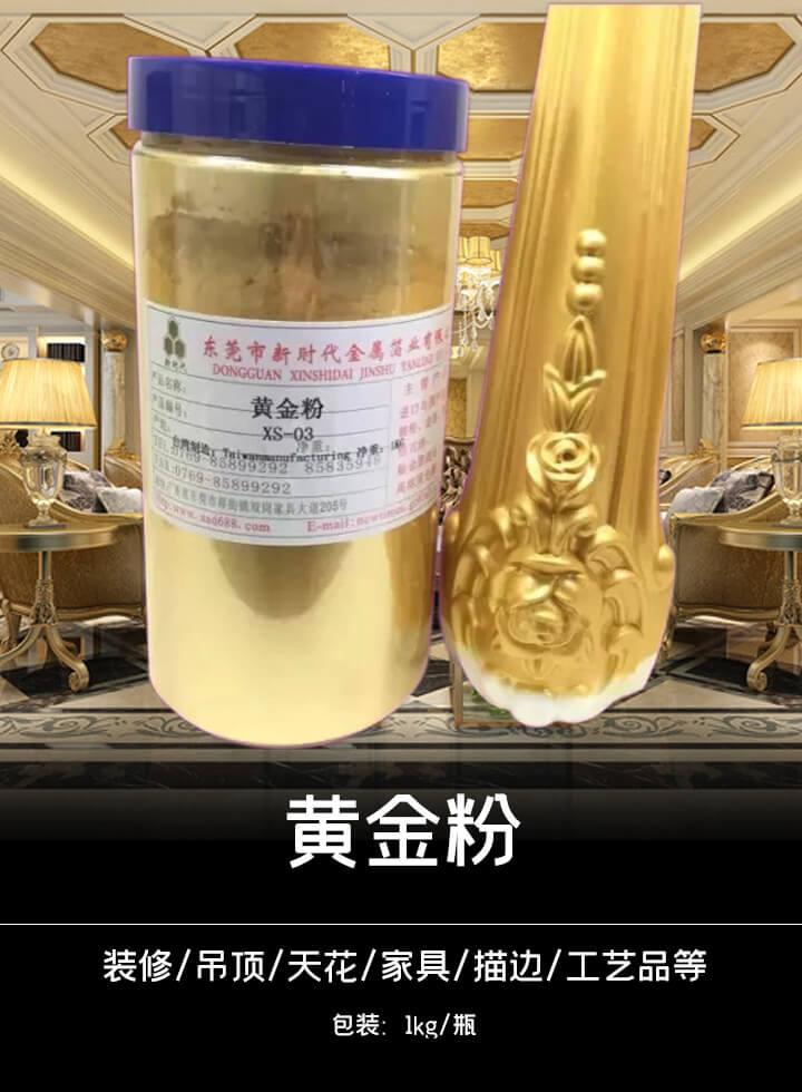 台湾/黄金粉